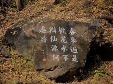 山庄秋景2